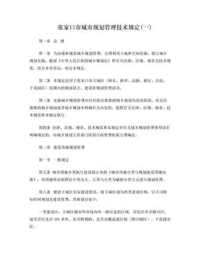 张家口市城市规划管理技术规定(2014.12.10修订)