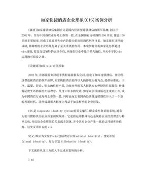 企业诊断论文 如家快捷酒店企业形象(CIS)案例分析.doc