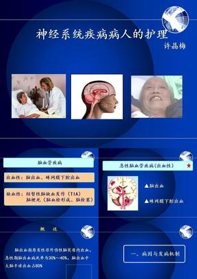 脑出血的护理1幻灯片.ppt