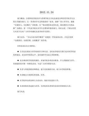 公关礼仪部 部门相关资料.doc