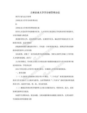 吉林农业大学学分制管理办法.doc