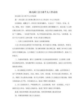 幼儿园工会主席个人工作总结.doc