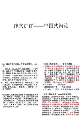 中国式辩论.ppt