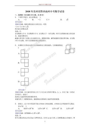 2018年贵州省黔西南州中考数学试卷解析版.doc