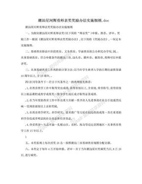潮汕星河辉勇师表奖奖励办法实施细则.doc.doc