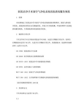 医院洁净手术部空气净化系统清洗消毒服务规范DB43T 1176—2016.doc
