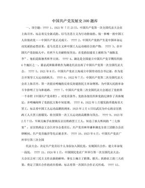 中国共产党发展史300题库.doc
