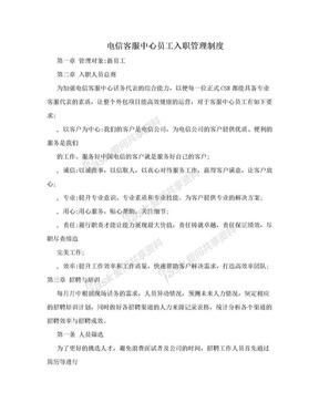 电信客服中心员工入职管理制度.doc