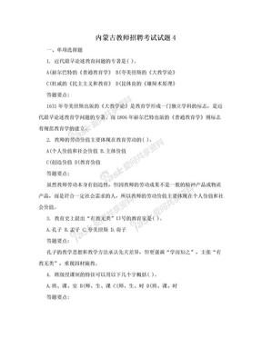 内蒙古教师招聘考试试题4.doc