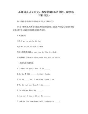 小升初英语全面复习教案总编(语法讲解、配套练习和答案).doc
