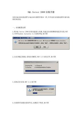 SQL_Server2008安装操作手册_By zero.doc