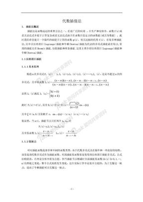 数值分析论文 (11).doc