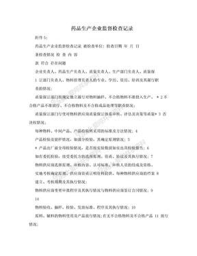 药品生产企业监督检查记录.doc