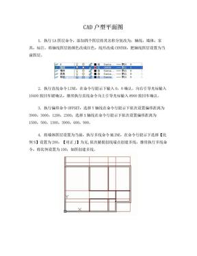 CAD室内平面图例子.doc