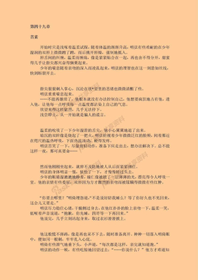 苦素文集入幕之宾第四十九、五十章河蟹部分.doc