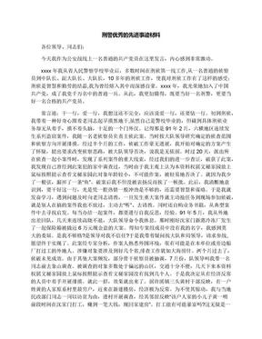 刑警优秀的先进事迹材料.docx