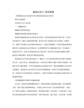 阅读记录卡 研究提纲.doc