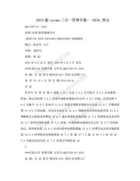 2015版-qeoms三合一管理手册---2016_图文.doc
