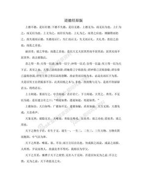 道德经原版.doc