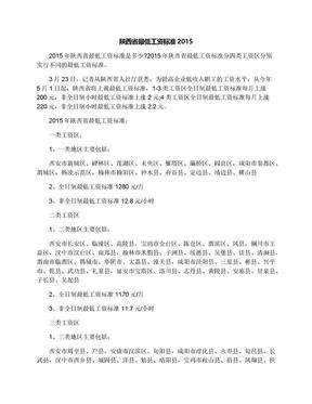 陕西省最低工资标准2015.docx