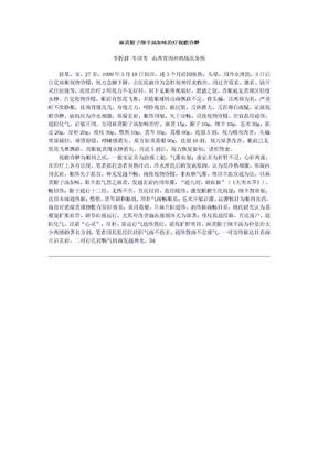 麻黄附子细辛汤加味治疗视瞻昏淼.doc