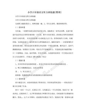 小学六年级语文听力训练题[整理].doc