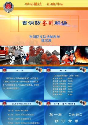 《江苏省消防条例》解读.ppt