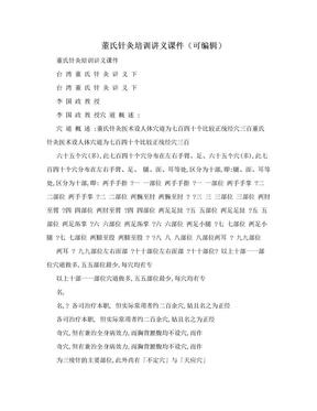 董氏针灸培训讲义课件(可编辑).doc