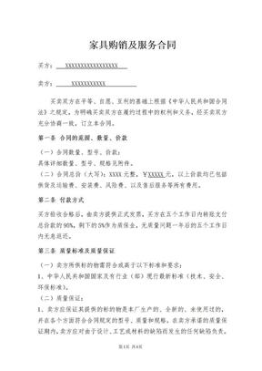 家具购销及服务合同.doc