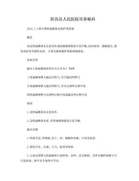 慢性扁桃体炎的护理常规.doc