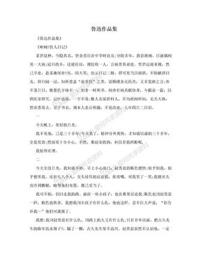 鲁迅作品集.doc