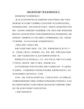 浅析我国房地产业发展现状的论文.doc