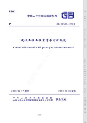 《建设工程工程量清单计价规范》GB50500—[1]....pdf