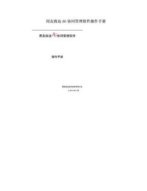用友致远A6协同管理软件操作手册.doc