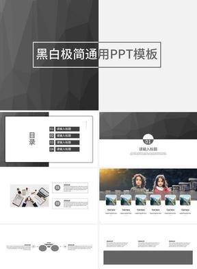 黑白简约通用PPT模板.pptx