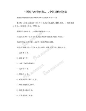 历代皇帝列表.doc