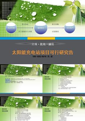 太阳能充电站项目可行研究报告2.ppt