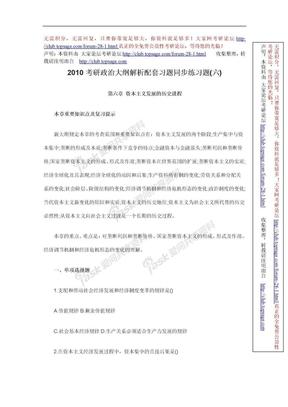 2010考研政治大纲解析配套习题同步练习题(六) .doc