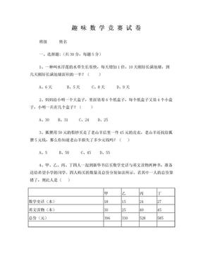趣味数学竞赛试卷1.doc