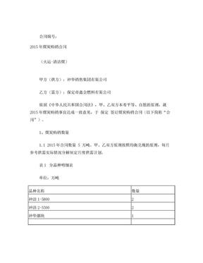 2015年煤炭购销合同(京津冀清洁煤)(1).doc