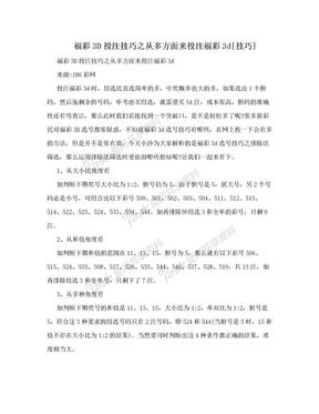 福彩3D投注技巧之从多方面来投注福彩3d[技巧].doc