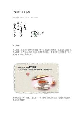 男人如茶.docx