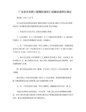 广东省企业职工假期待遇死亡抚恤待遇暂行规定.doc