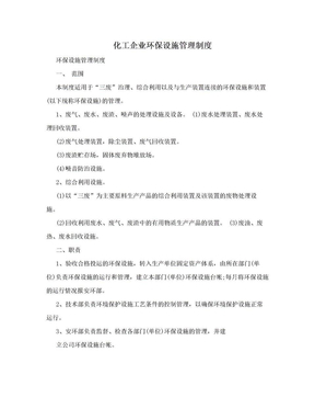 化工企业环保设施管理制度.doc