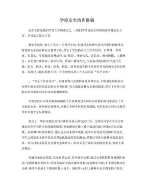 学校安全培训讲稿.doc
