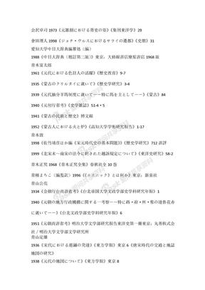 日本元史研究目录.doc