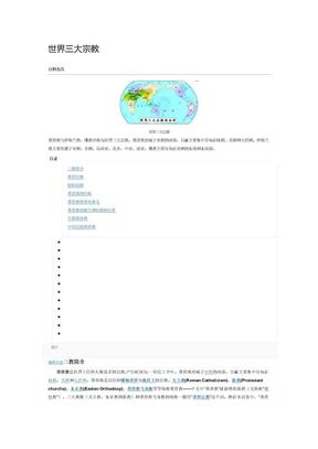 世界三大宗教.docx