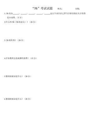 5S考试试题.doc