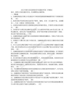 2016年银行业反洗钱培训考试题目答案(纠错版).doc