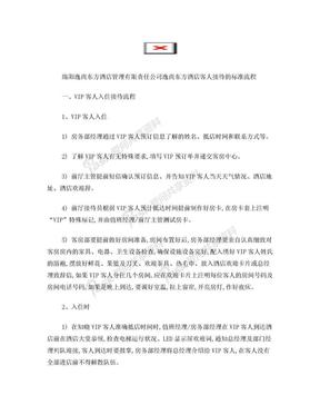 逸尚东方酒店客人入住接待流程2017.10.14
